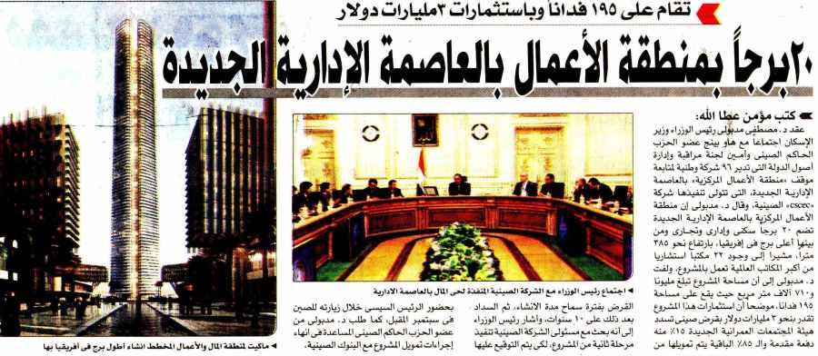 Akhbar Al Youm  4 Aug P.6.jpg