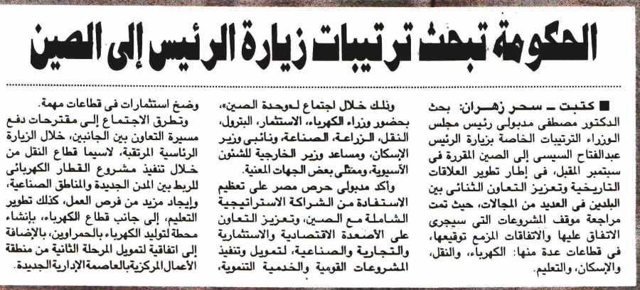 Al Ahram 14 Aug P.1..jpg