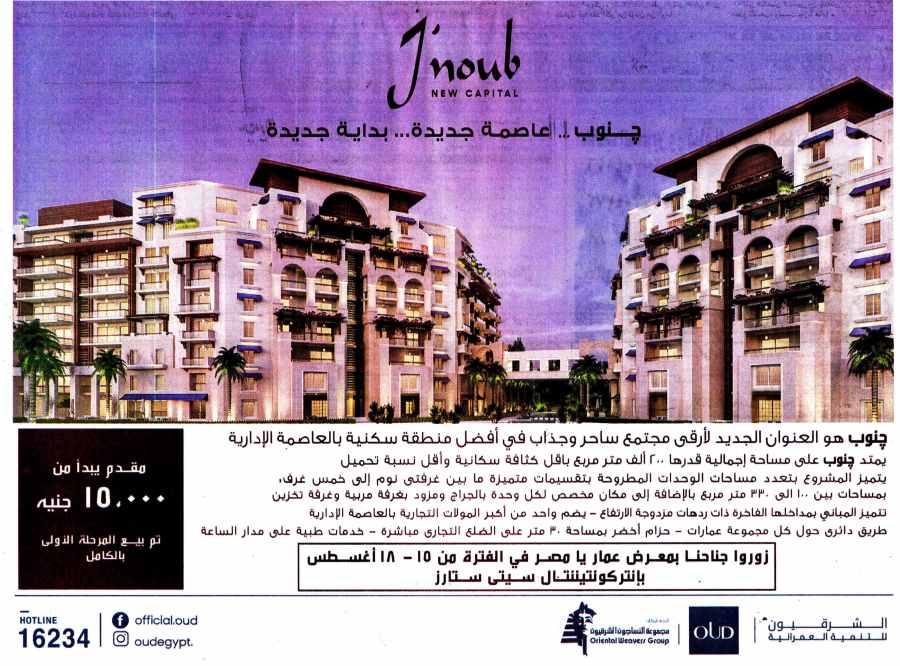 Al Ahram 17 Aug P.3.jpg