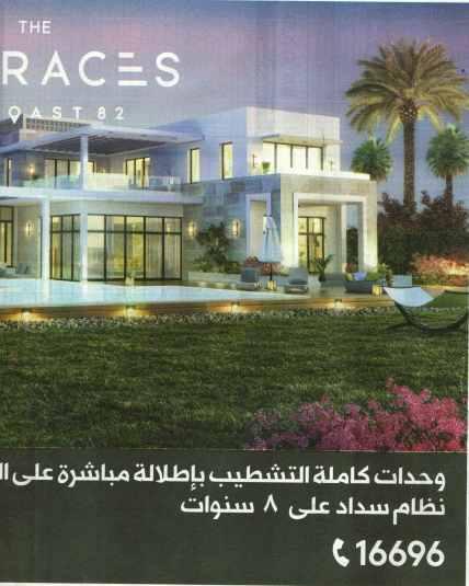 Al Ahram 17 Aug PA.15