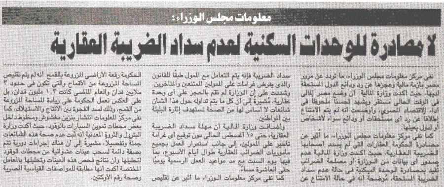 Al Ahram 4 Aug P.9.jpg