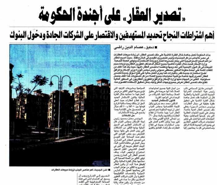 Al Ahram 7 Aug PA.3