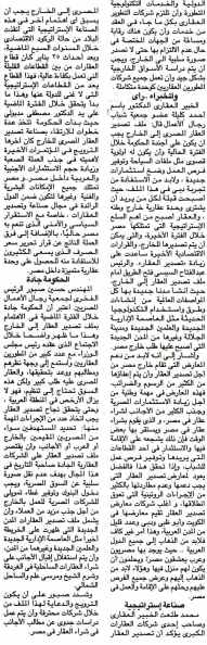 Al Ahram 7 Aug PB.3