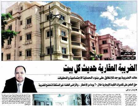 Al Ahram 9 Aug PA.4
