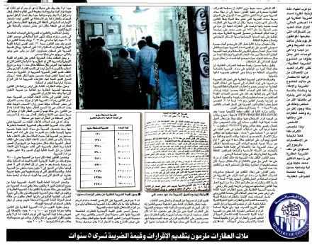 Al Ahram 9 Aug PB.4