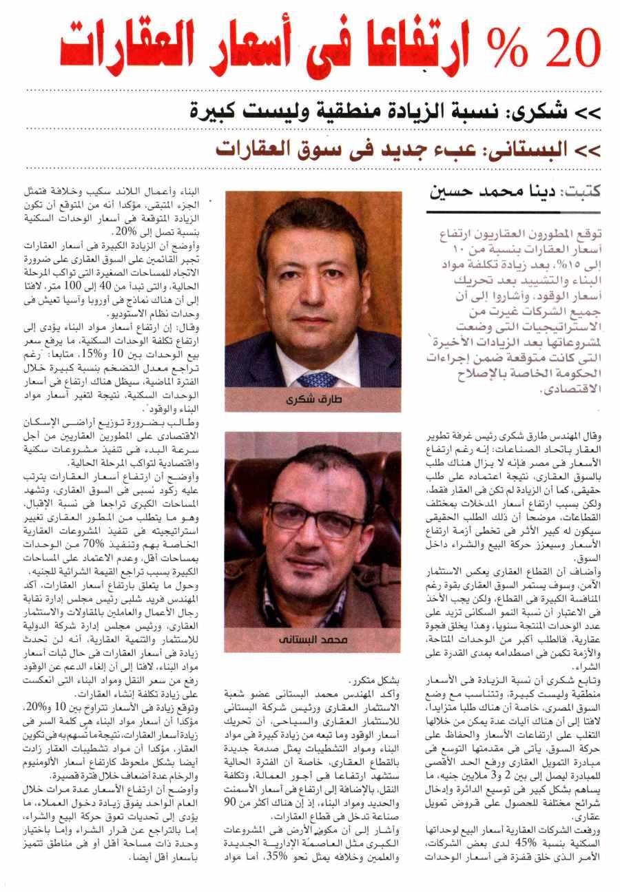 Al Ahram Al Iktisadi 26 Aug P.12.jpg