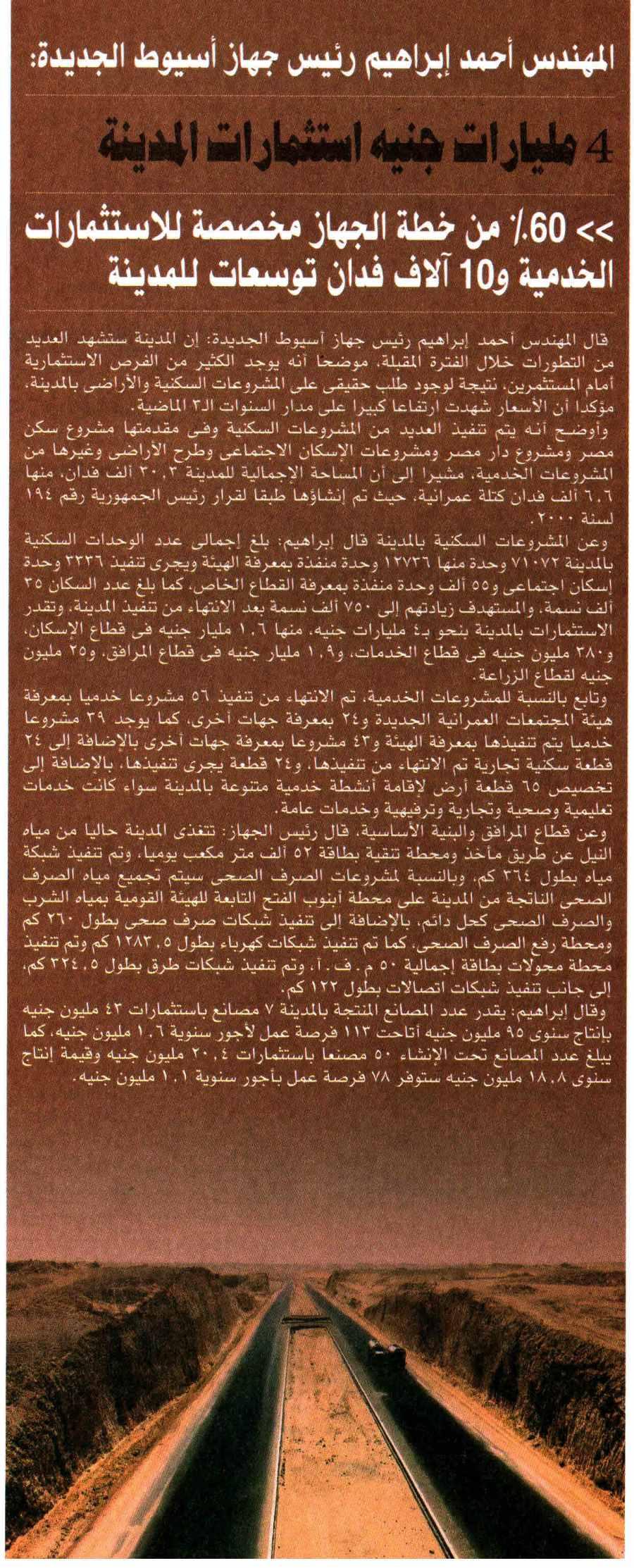 Al Ahram Al Iktisadi 26 Aug P.34.jpg
