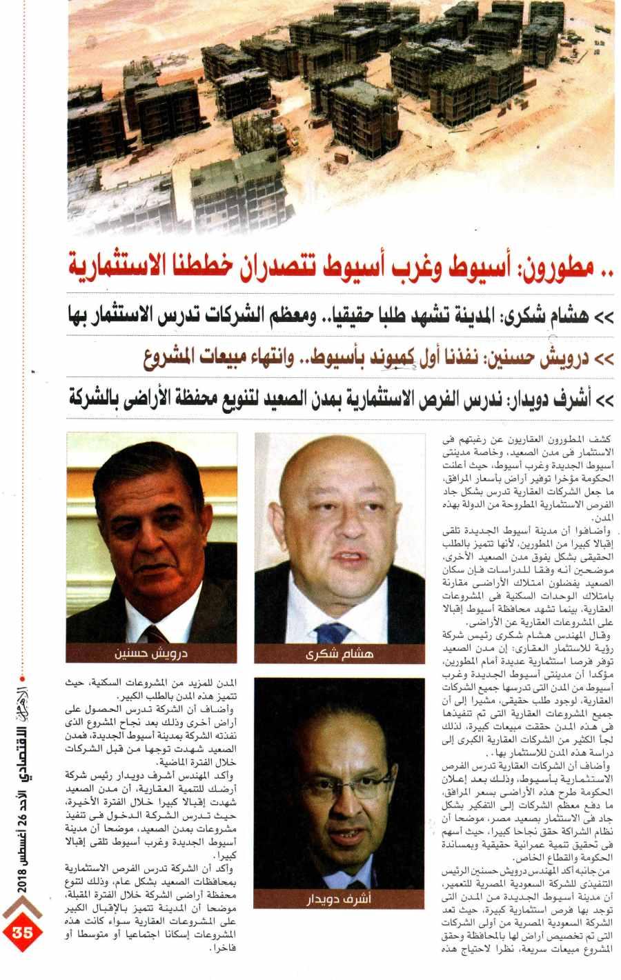 Al Ahram Al Iktisadi 26 Aug P.35.jpg