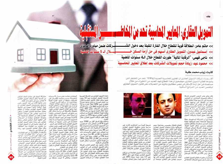 Al Ahram Al Iktisadi 26 Aug P.52-53.jpg