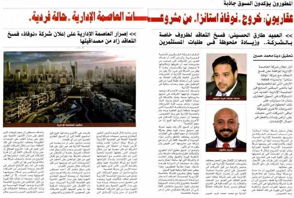 Al Ahram Al Iktisadi 5 Aug PA.26-28