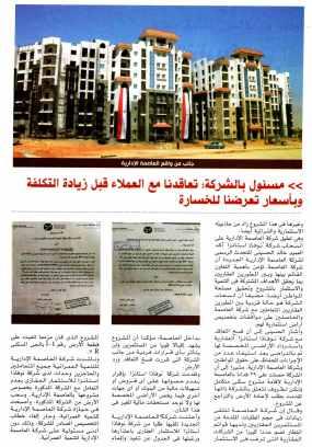 Al Ahram Al Iktisadi 5 Aug PB.26-28