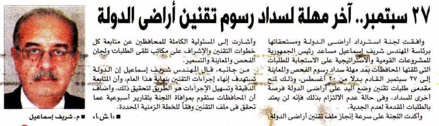 Al Akhbar 17 Aug P.3.jpg