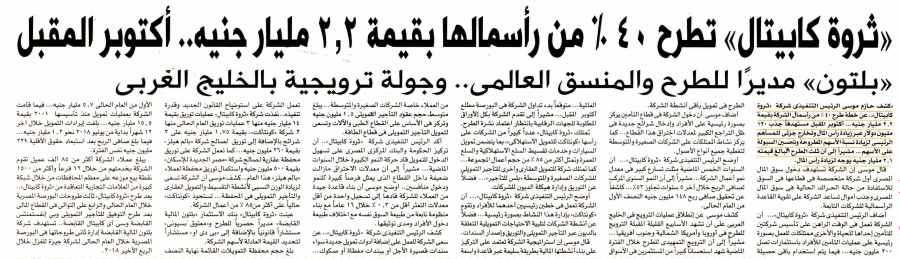 Al Akhbar 29 Aug P.15.jpg