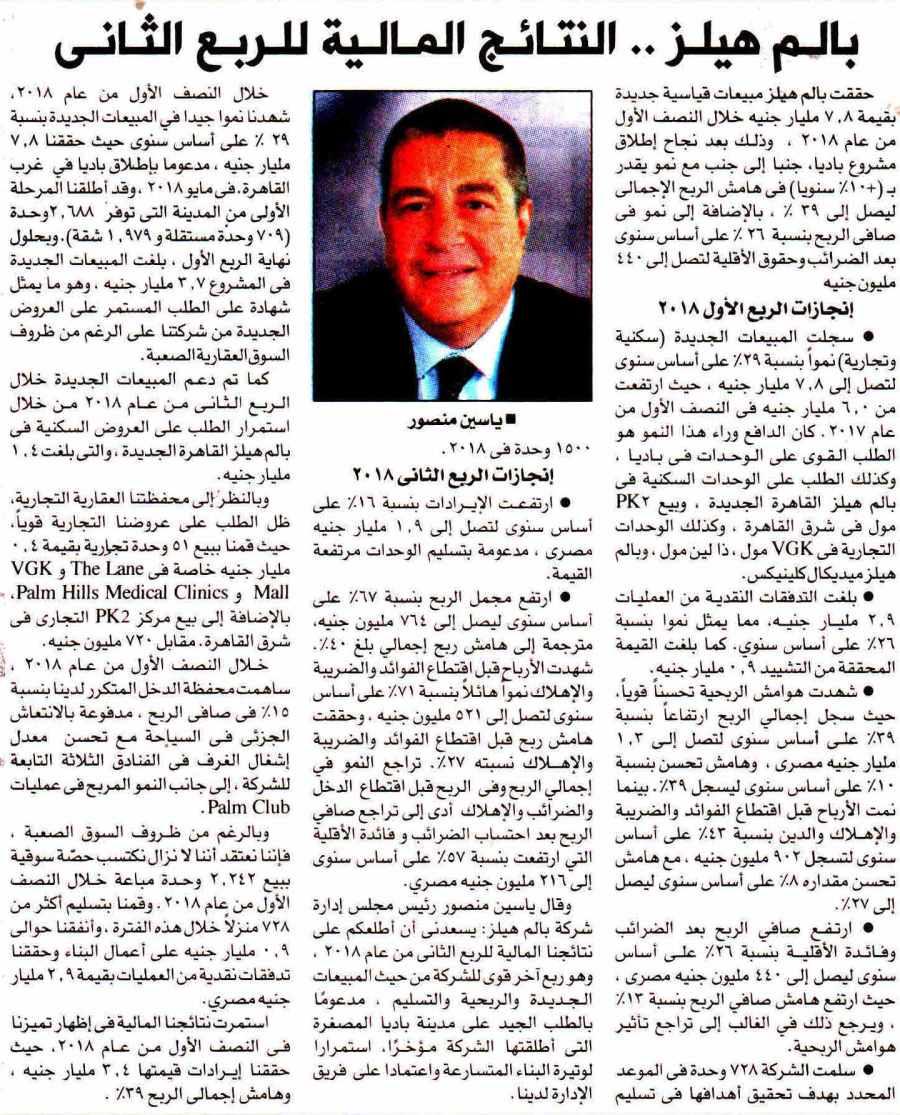 Al Akhbar 9 Aug P.4.jpg