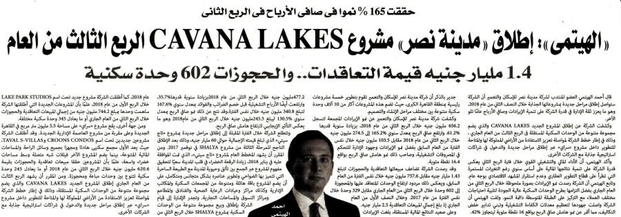 Al aLAM aL yOUM 16 Aug P.4_page1_image1.jpg
