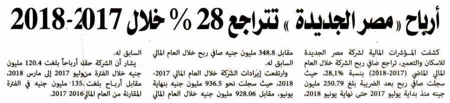 Al Alam Al Youm 2 Aug P.4 B.jpg