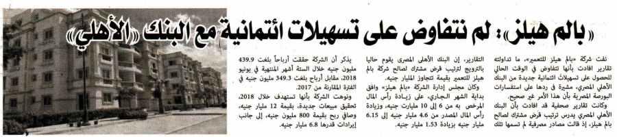 Al Alam Al Youm 26 Aug P.2.jpg