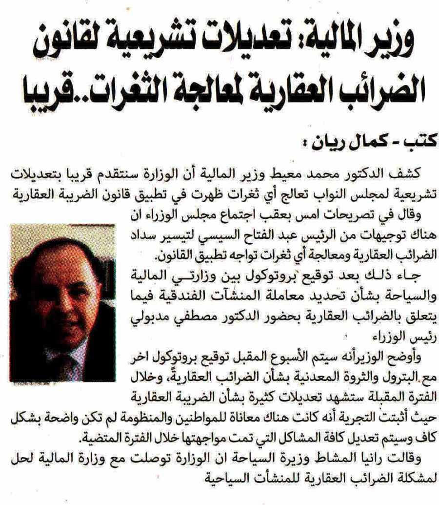 Al Alam Al Youm 30 Aug P.1.jpg