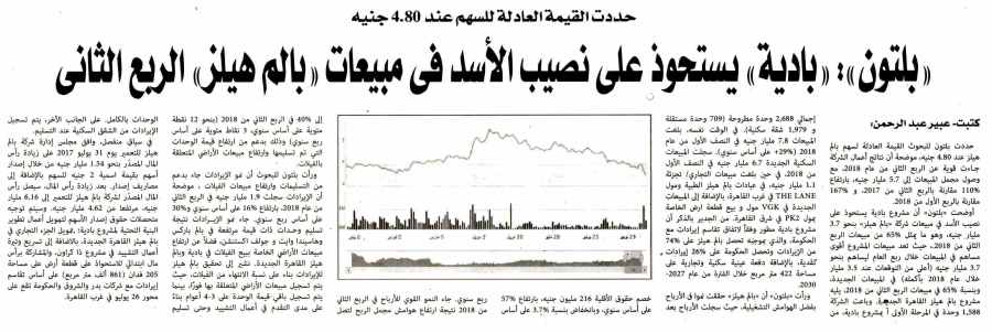 Al Alam Al Youm 7 Aug P.4 B.jpg