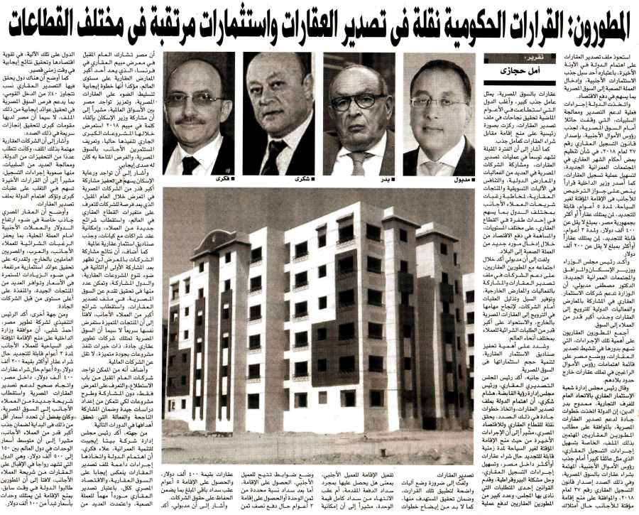 Al Amwal 5 Aug P.9.jpg