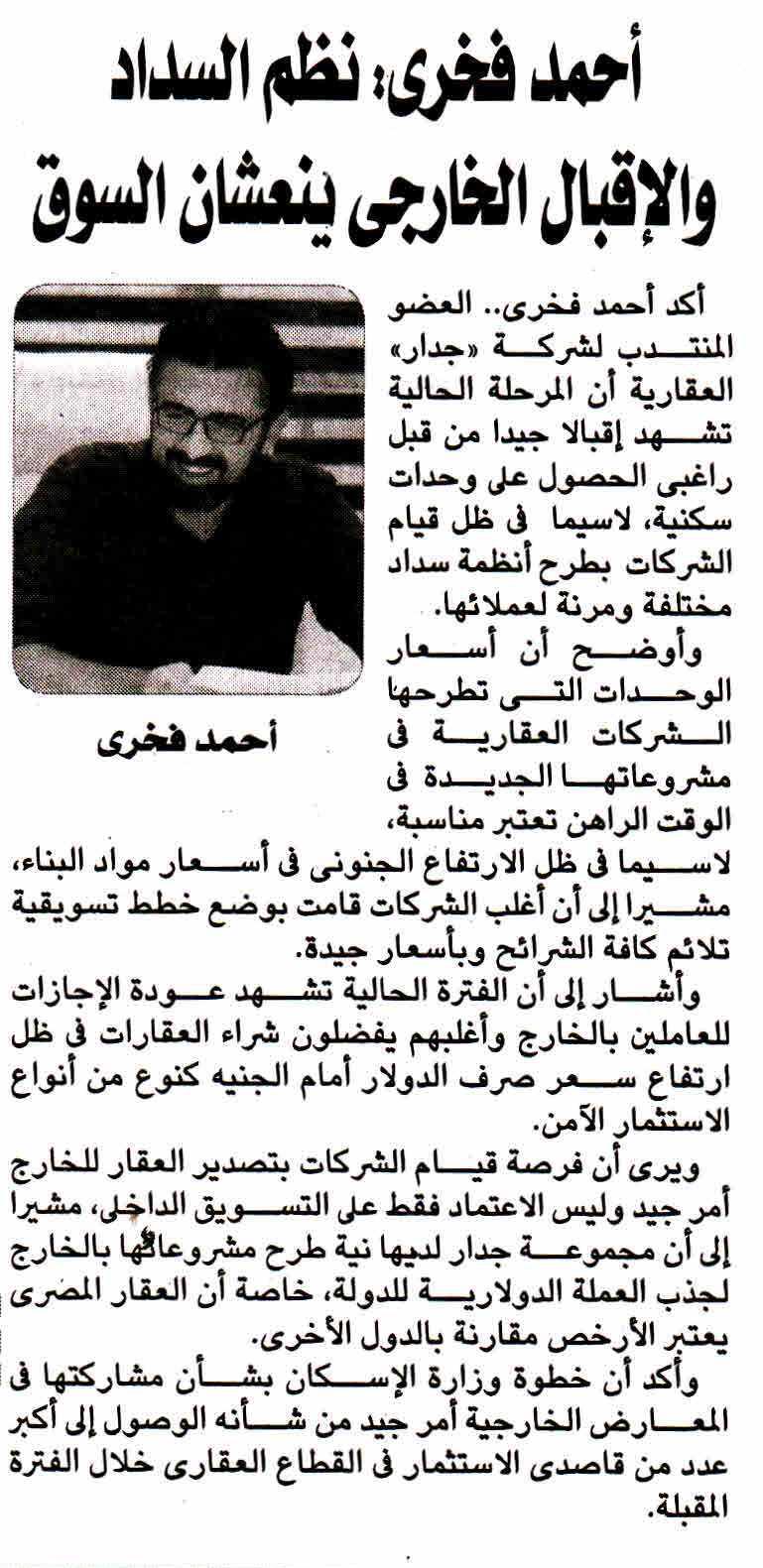 Al Aqaria 12 Aug P.13.jpg