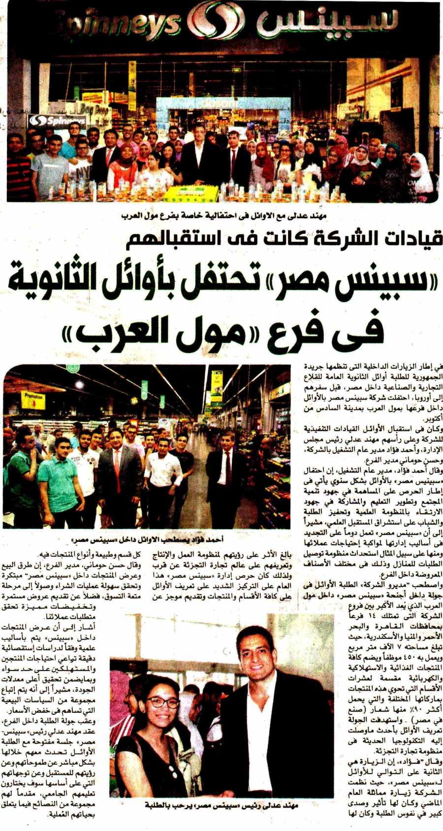 Al Gomhouria Weekly 9 Aug P.4.jpg