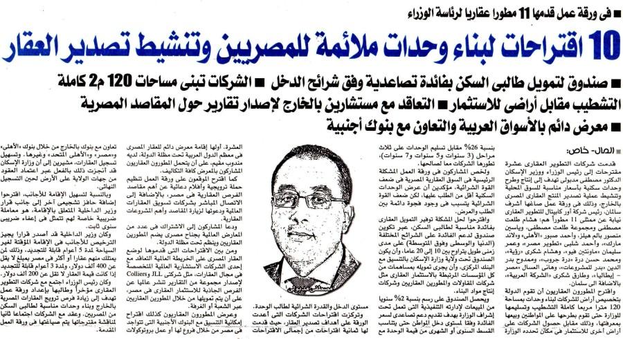 Al Mal 16 Aug P.1_page1_image1.jpg