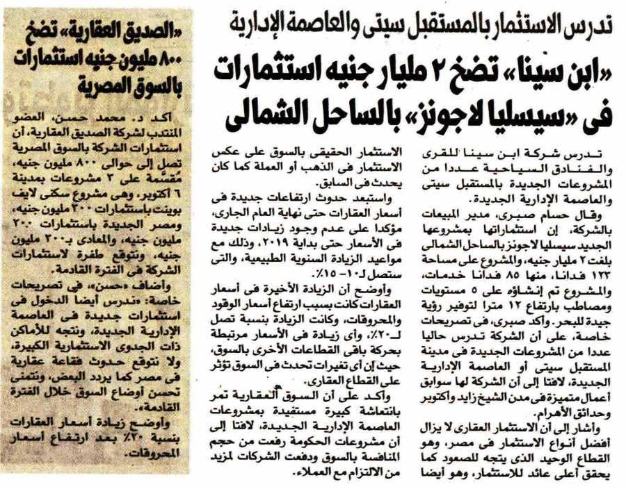 Al Masry Al Youm  12 Aug P.6....jpg