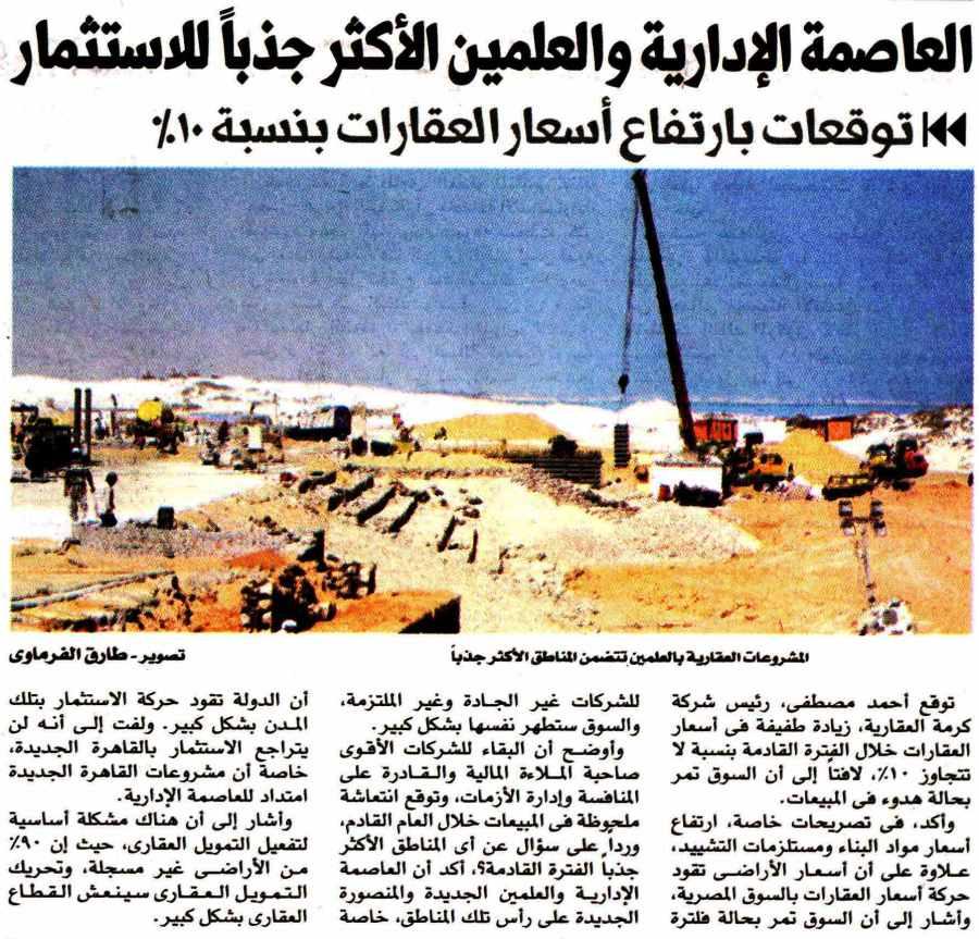 Al Masry Al Youm  12 Aug P.6...jpg