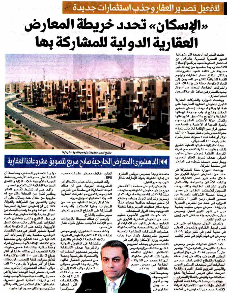 Al Masry Al Youm  12 Aug P.6..jpg