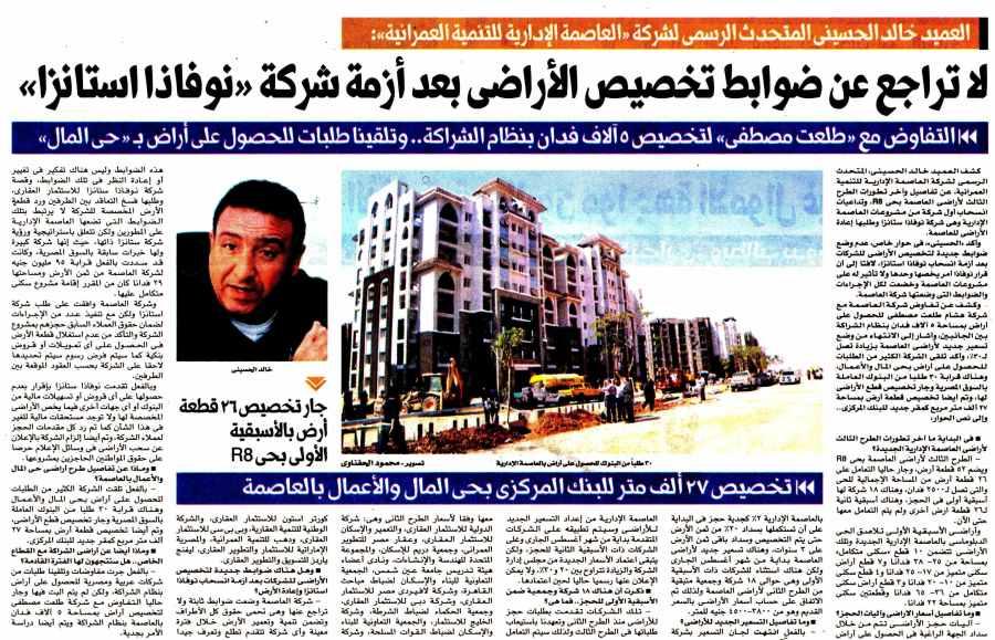 Al Masry Al Youm  12 Aug P.6.jpg