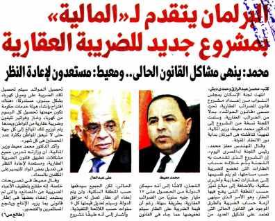 Al Masry Al Youm 17 Aug PA.1-6