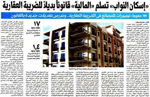 Al Masry Al Youm 17 Aug PB.1-6