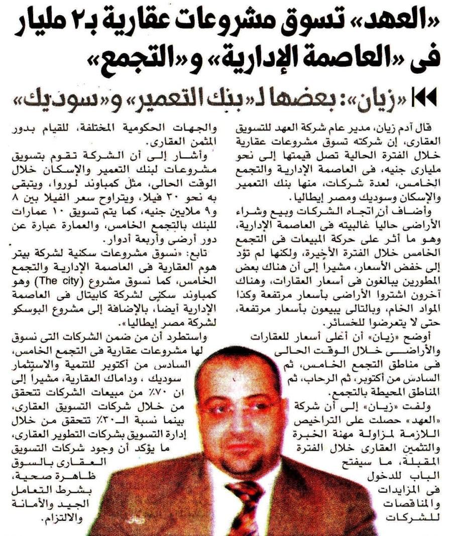 Al Masry Al Youm 26 Aug P.1.jpg