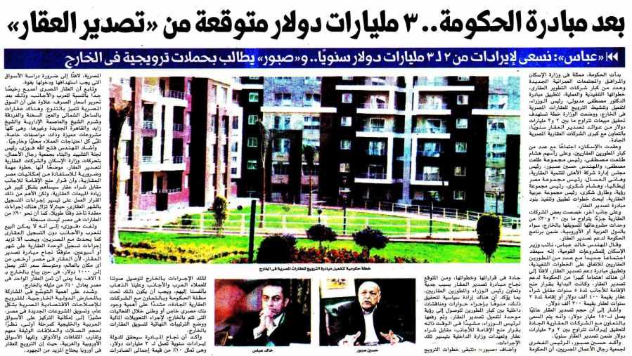 Al Masry Al Youm 26 Aug P.8 A.jpg