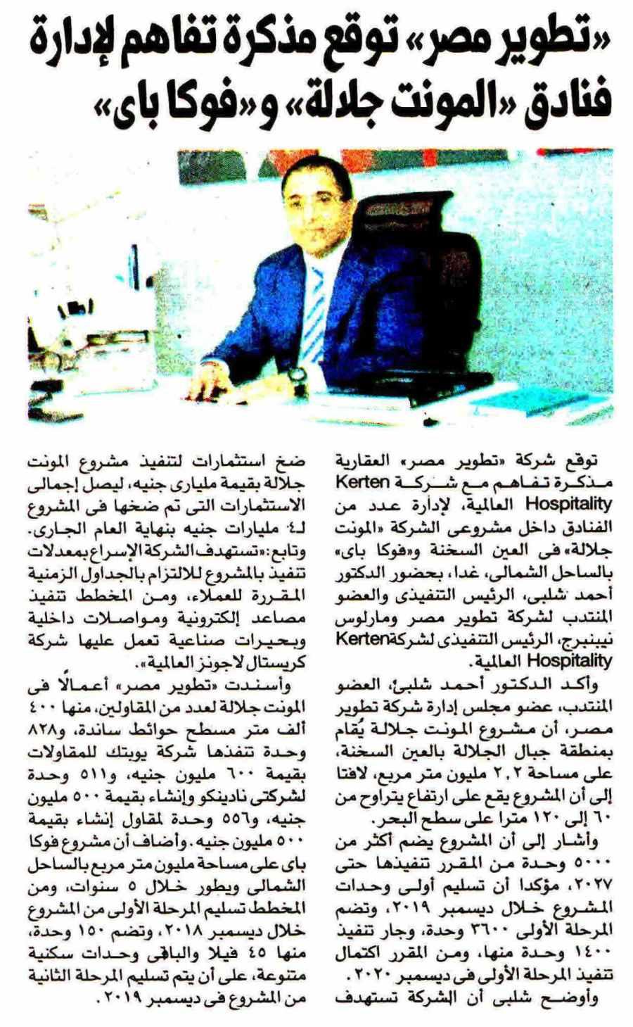 Al Masry Al Youm 26 Aug P.8 D.jpg