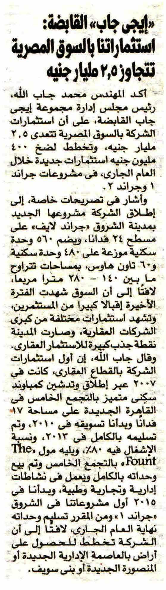 Al Masry Al Youm 26 Aug P.8 E.jpg