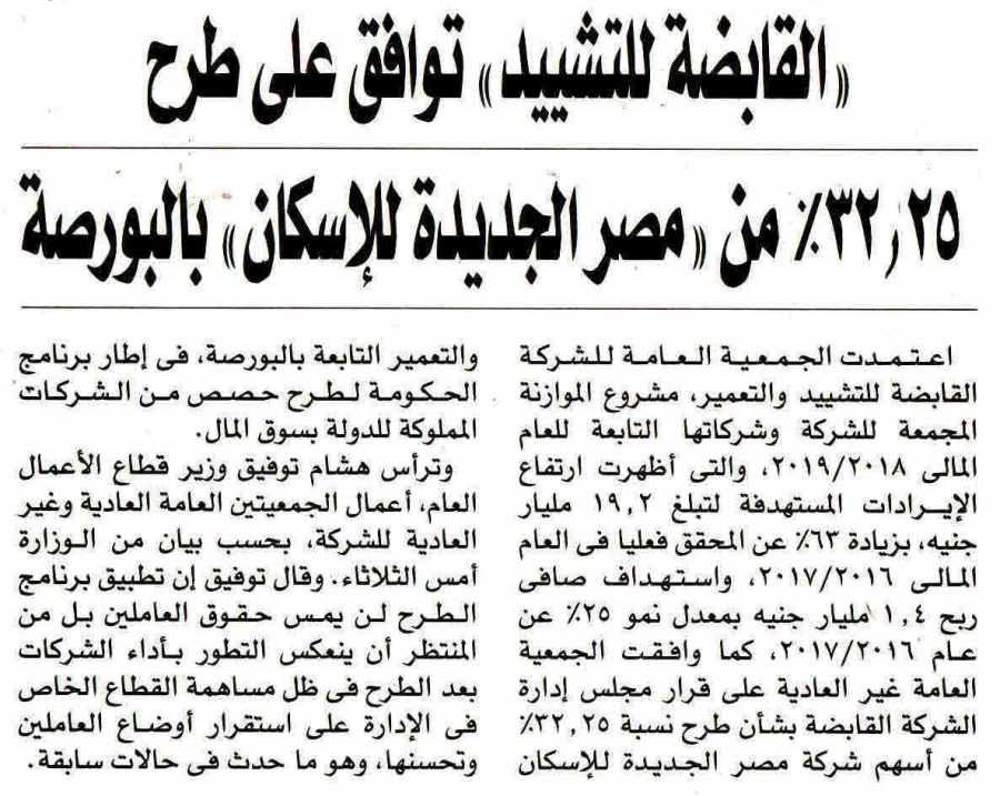 Al Shorouk 1 Aug P.5.jpg