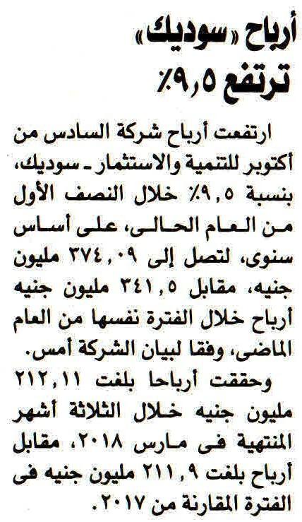 Al Shorouk 16 Aug P.5_page1_image1.jpg
