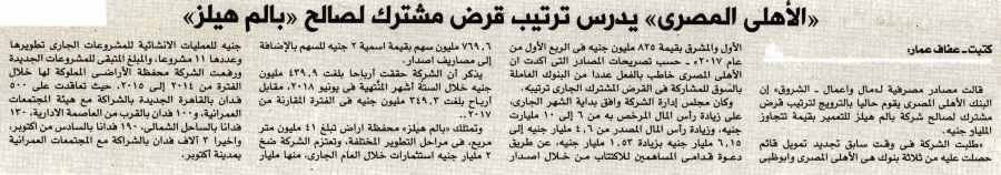 Al Shorouk (Sup) 19 Aug P.3.jpg