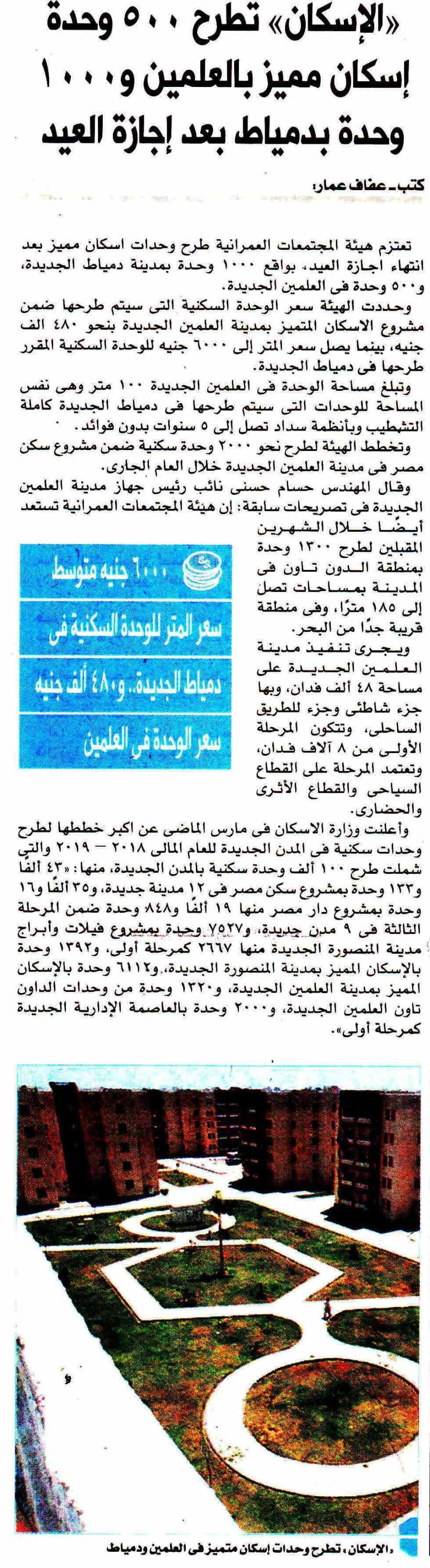 Al Shorouk (Sup) 19 Aug P.4 A.jpg