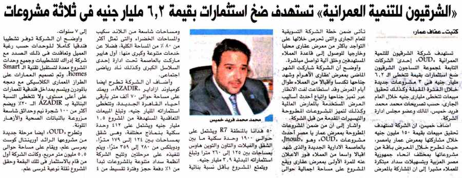 Al Shorouk (Sup) 19 Aug P.4 B.jpg