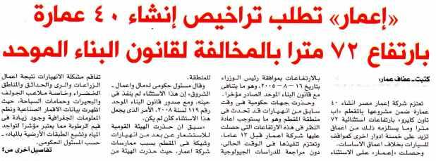 Al Shorouk (Sup) 19 Aug PA.1-4