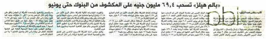 Al Shorouk (Sup) 5 Aug P.9.jpg
