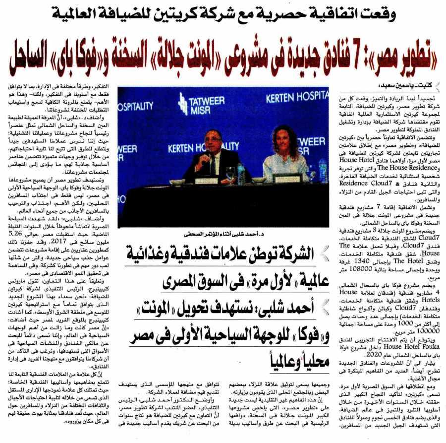 Al Wafd 30 Aug P.11 B.jpg