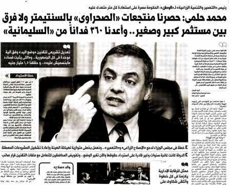 Al Watan 6 Aug PA.7