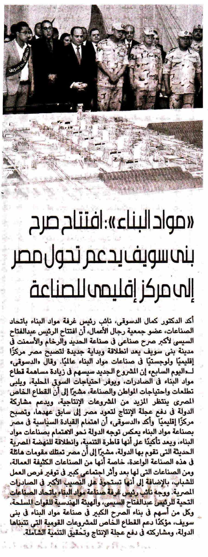 Al Youm 7 18 Aug P.5.jpg