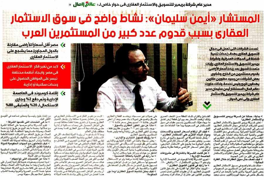 Alam Al Mal 5 Aug P.12.jpg