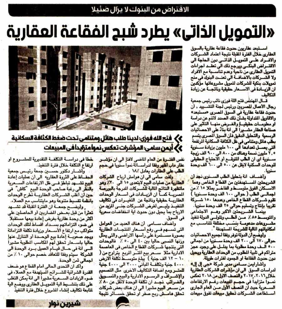 Alam Al Mal 5 Aug P.4 B.jpg