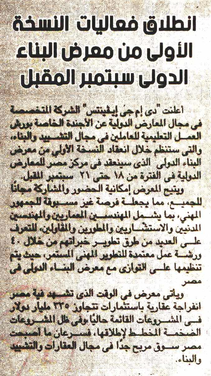 Alam Al Mal 5 Aug P.4 D.jpg